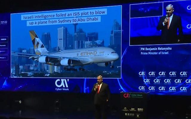 Espionagem cibernética de Israel