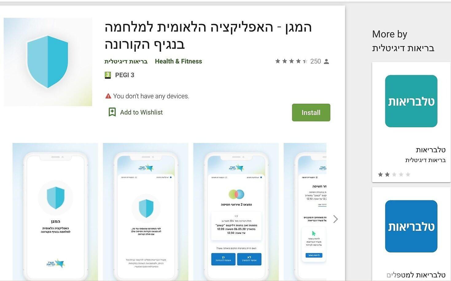 Por voz ou localização, apps israelenses alertam usuários sobre os riscos de Coronavírus